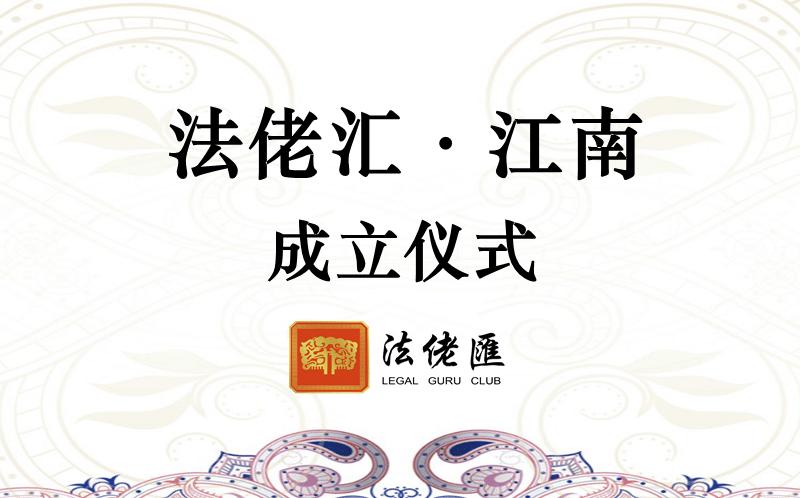 """""""法佬汇·江南""""成立仪式"""