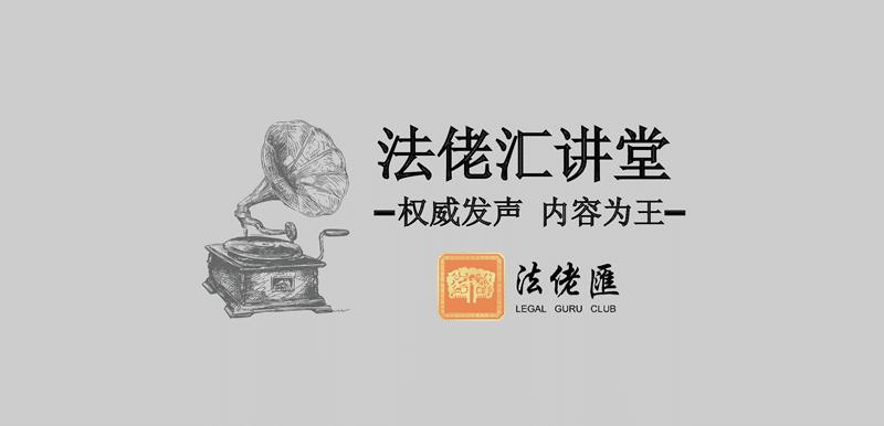 """第四期""""法佬汇讲堂"""" ——施耐德电气总法周宇:跨国公司在华并购"""