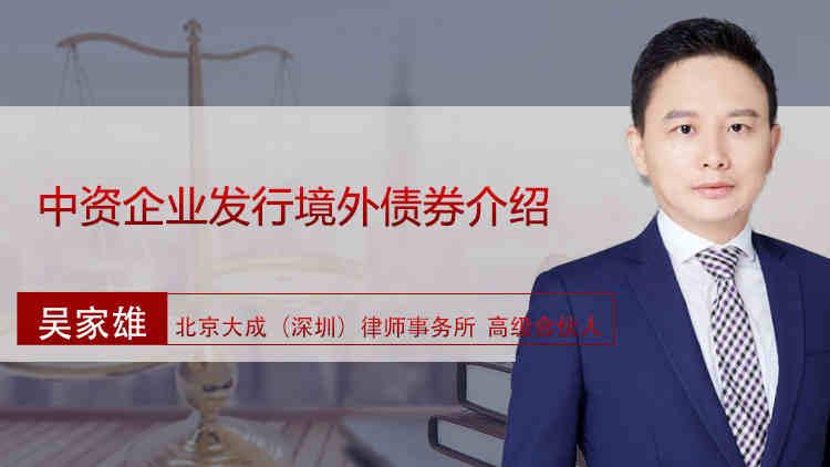 152期 |中资企业发行境外债券介绍